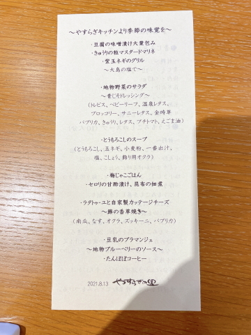 2021-08-13 0010100.JPG